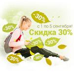 Ко Дню Знаний 30% скидка от Жени Попова!