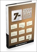 Бесплатно! 240 страниц пошаговых инструкций по инфобизнесу в интернете!