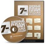 Получите подарочный DVD по созданию инфо-бизнеса в интернет!