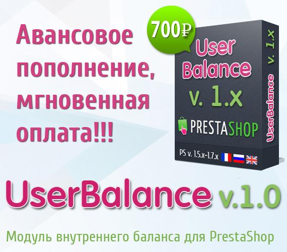 Новый модуль PrestaShop — внутренний баланс клиента!