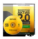 """Что в коробке с тренингом """"Золотой актив 2.0""""?"""