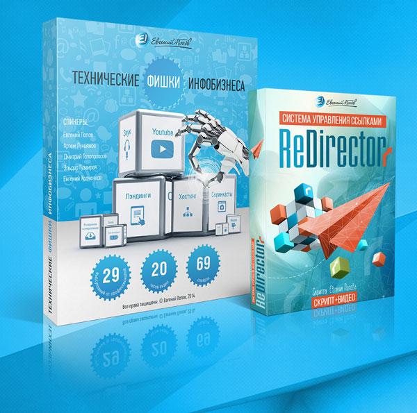 «Технические фишки инфобизнеса» + система управления ссылками ReDirector