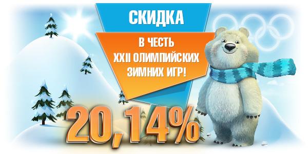 Олимпийская скидка от Евгения Попова!!!