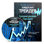 «Киберсант-Трейдер: Среднесрочная торговля» - уже в продаже!