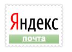 Как прикрутить Яндекс почту к своему домену?